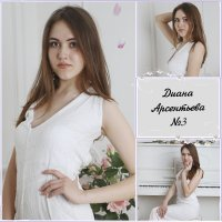 Диана Арсентьева