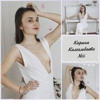 Карина Калгамбаева
