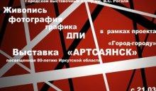 В Иркутске открылась выставка в честь 80-летия Иркутской области