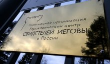 Минюст приостановил деятельность «Свидетелей Иеговы» в России