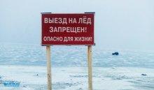 В Иркутской области закрыли ледовую переправу через реку Белая