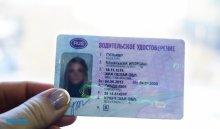 Правительство изменило порядок замены и выдачи водительских прав