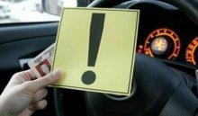 Начинающим водителям запретили перевозить крупногабаритные иопасные грузы