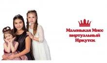 ВИркутске приглашают девочек принять участие вконкурсе красоты италантов