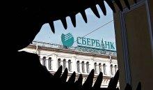 СМИ назвали сумму сделки попродаже украинской «дочки» Сбербанка