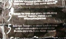 Вмагазинах Приморья нашли жвачку свкладышами-призывами копасным действиям