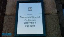 В Иркутске начала работу 49-я сессия Законодательного Собрания