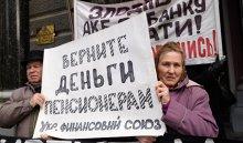 Международный валютный фонд выдвинул Киеву условие для получения кредита