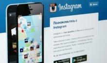 В Instagram произошёл крупный сбой