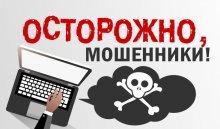 Иркутянин, планировавший купить машину, отдал мошенникам полмиллиона рублей