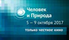 Кинофестиваль «Человек иПрирода» пройдет вИркутске с5по9октября