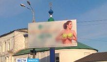 Баннер с полуобнажённой девушкой уберут от храма в Иркутске