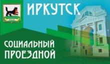 ВИркутске с1мая начнут действовать электронные единые социальные проездные