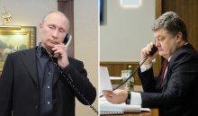 СМИ узнали о«тайном разговоре» Путина иПорошенко