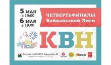 Игры четвертьфинала Байкальской лиги КВН пройдут вИркутске