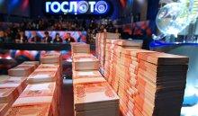 Житель Сочи выиграл влотерею рекордные 364,7миллиона рублей