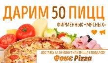 «Фокс пицца» дарит подписчикам 50 фирменных пицц