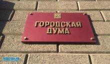 Депутаты обсудили участие Иркутска в федеральных целевых программах