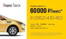 В Иркутске «Яндекс.Такси» приглашает водителей на работу