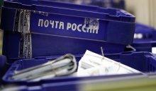 «Почта России» нашла виновного вхищении посылок вРостовской области