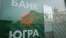 Банк «Югра» намерен через суд оспорить решение Центробанка