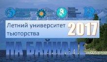 ВПриангарье впервые пройдет сессия Летнего университета тьюторства