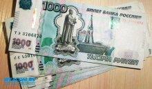 В Иркутской области осудили соцработницу за мошенничество на 560 тысяч рублей