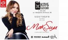 Впервые в Иркутске пройдет клубный концерт певицы Максим
