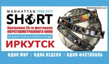 В Иркутске покажут фильмы из программы Манхэттенского фестиваля