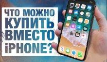 Топ-5 вещей и услуг, которые можно приобрести по цене нового iPhone Х