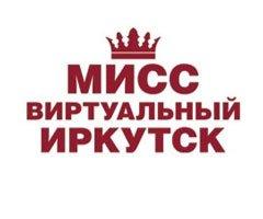 Мисс виртуальный Иркутск