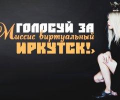 Миссис виртуальный Иркутск