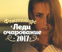 Леди Очарование-2017