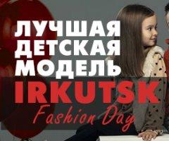 Лучшая детская модель Иркутска