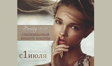 Beauty-2019