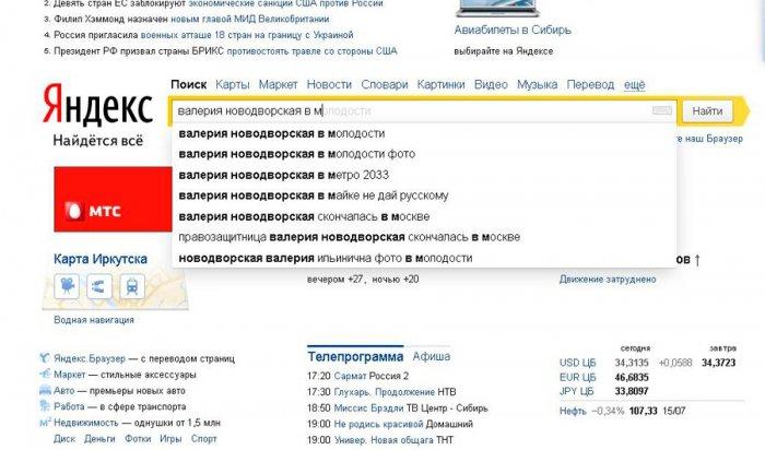 Иркутяне завалили Яндекс запросами о смерти Новодворской