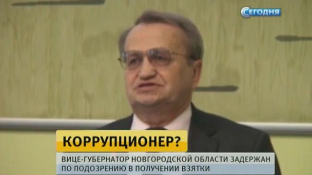 Вице-губернатор Новгородской области задержан за взятку