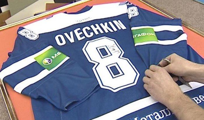 В Иркутске на аукционе свитер Александра Овечкина продали за 120 тысяч рублей
