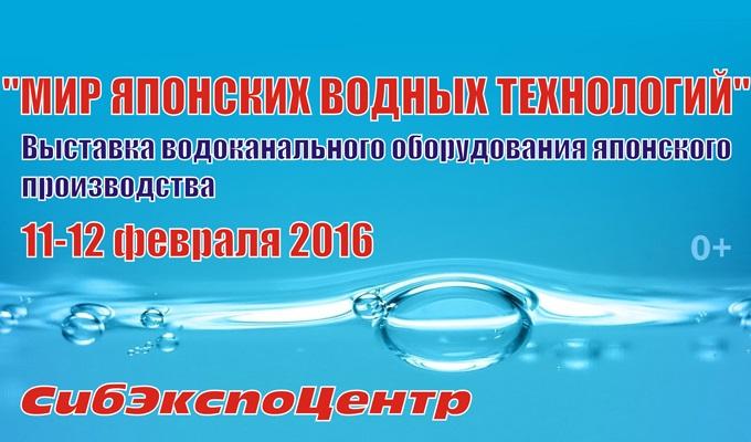 В Иркутске пройдет выставка «Мир японских водных технологий»