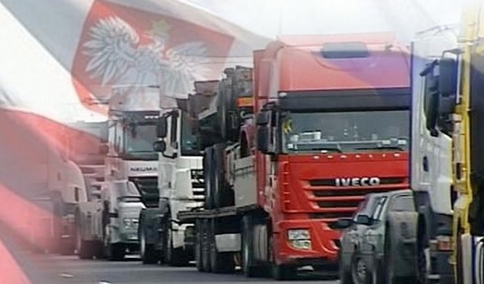 Международные перевозки между Россией иПольшей могут прекратить с15февраля
