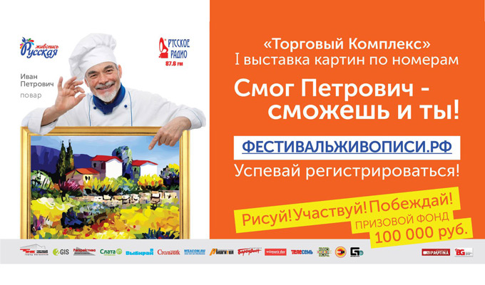 ВИркутске пройдет выставке непрофессиональных художников «Фестиваль живописи»
