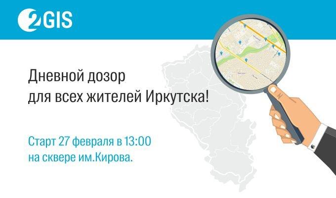 ВИркутске пройдет квест-игра «Дневной Дозор»