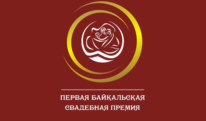 ВИркутске вручат «Первую Байкальскую свадебную премию»