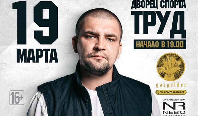 19 марта в Иркутске выступит Баста с большим сольным концертом