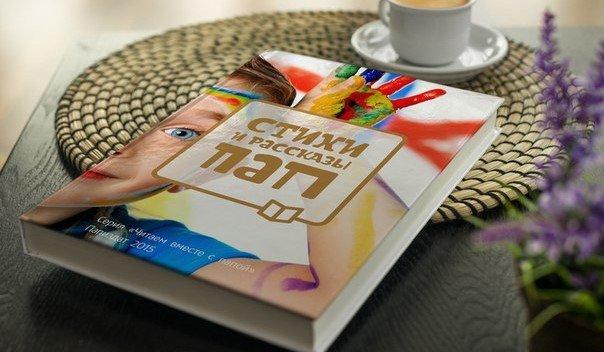 Папы Приангарья  написали книгу для детей