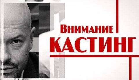 ВИркутске пройдет кастинг вфильм Федора Бондарчука «ЛЁД»