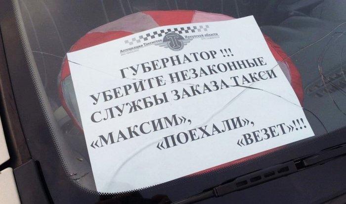 Таксисты попросили губернатора Приангарья запретить службу «MAXIM»