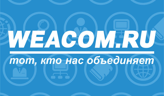 Новая возможность для пользователей WEACOM.RU