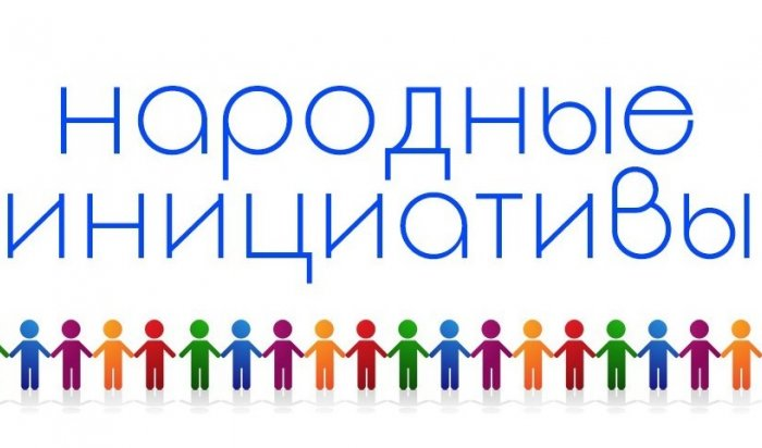 26миллионов рублей выделят нареализацию народных инициатив вПрибайкалье