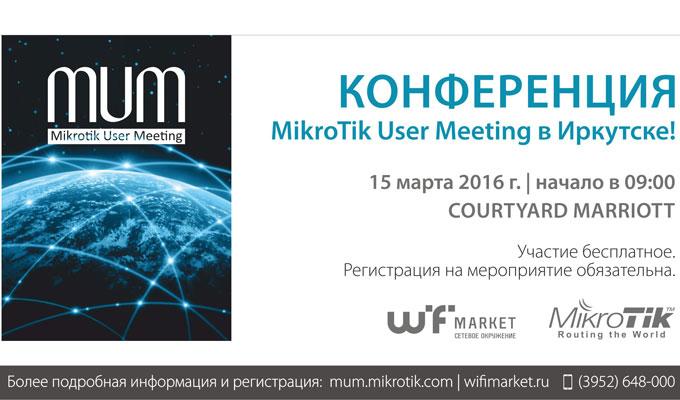 ВИркутске пройдет выставка-конференция MikroTik User Meeting